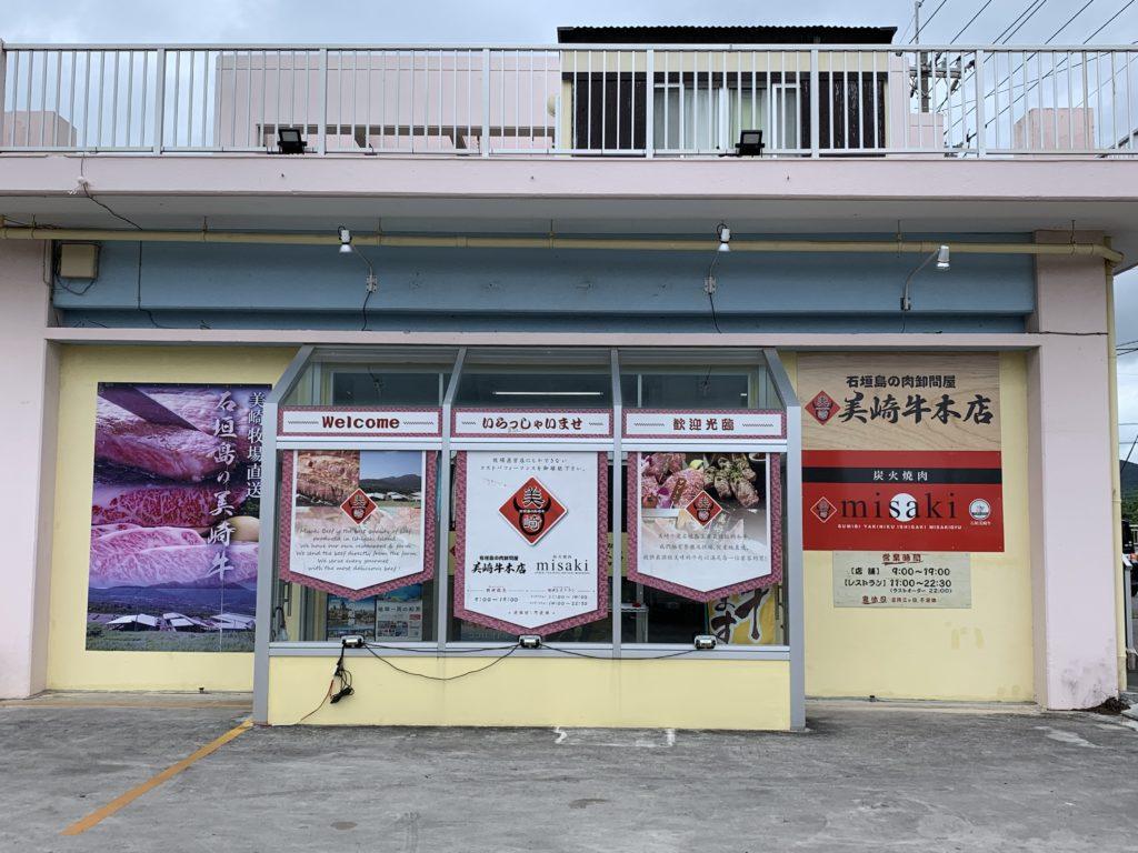美崎牛本店