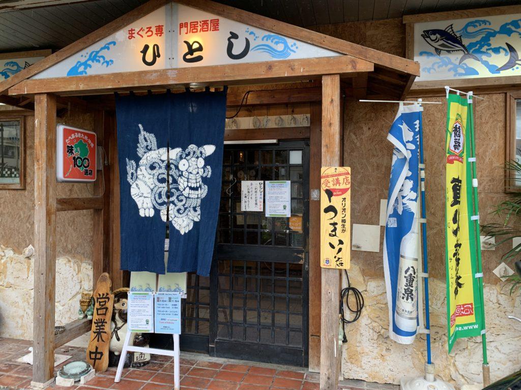 石垣島ひとし本店