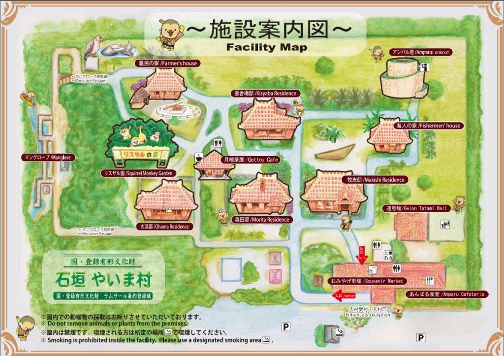 やいま村の園内マップ