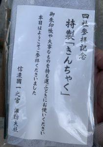 諏訪大社4社めぐり記念品