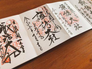 【2021年パワースポット】諏訪大社4社の御朱印で「巾着袋」をゲット!