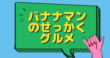 食べログNo1の人気店が登場! バナナマンのせっかくグルメ【秋田】のまとめ