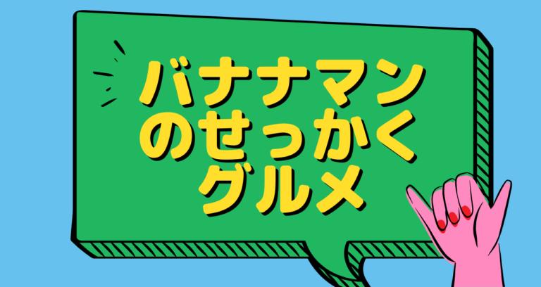 バナナマンのせっかくグルメ【秋田】のまとめ