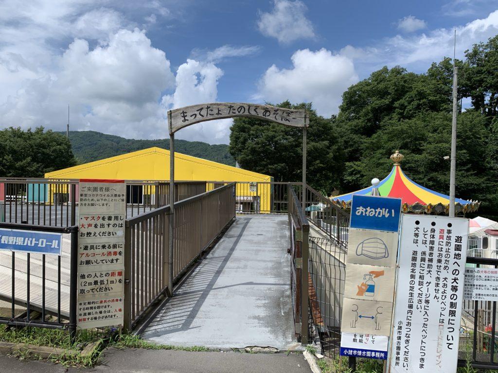 小諸市児童遊園地の入り口
