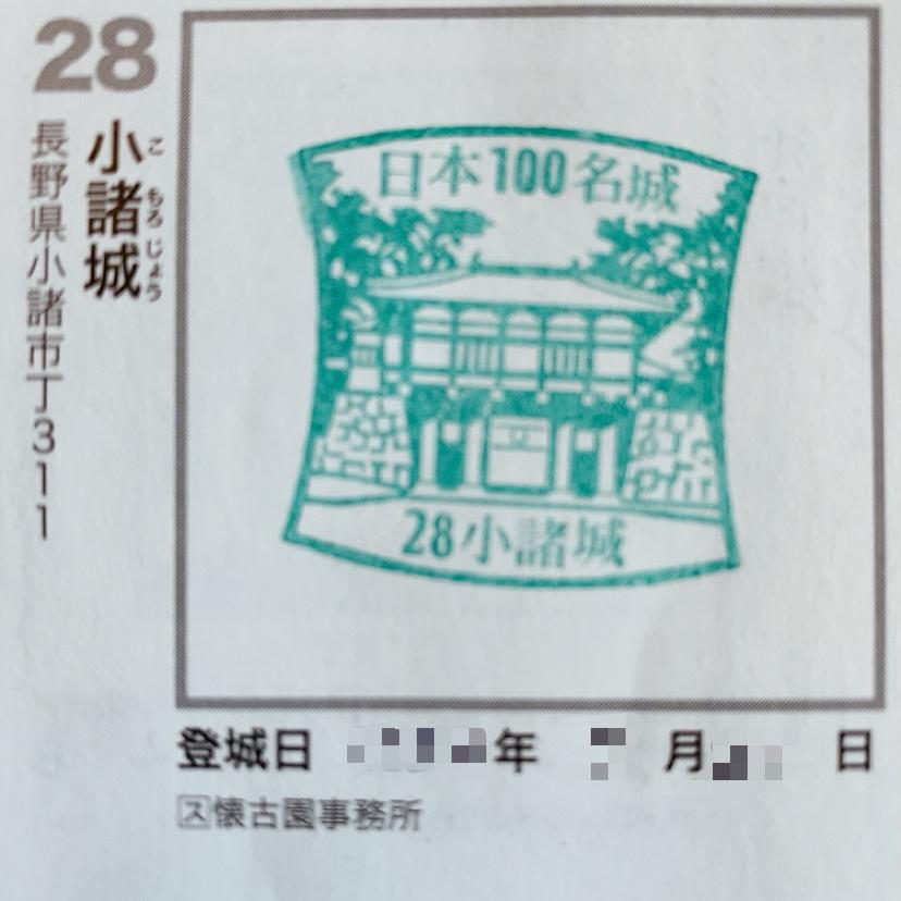 No28小諸城のスタンプ