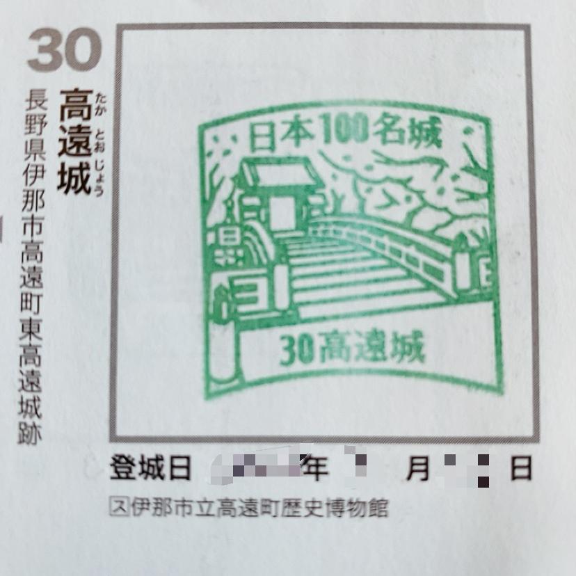 No30高遠城のスタンプ