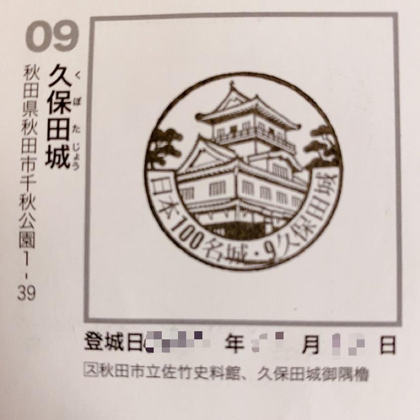 No9久保田城のスタンプ
