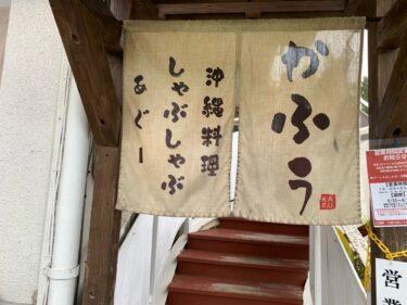 オリエンタルホテル 沖縄リゾート&スパ(前マリオット)に行ったら絶対にいってほしい『あぐーしゃぶしゃぶ・沖縄料理 かふぅ』